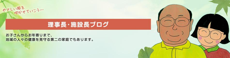 理事長・施設長ブログ